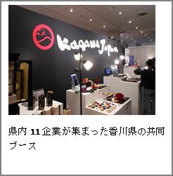 kagawa3