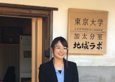 東京大学加太分室地域ラボ